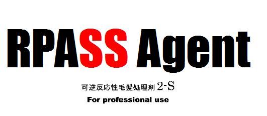 デジタルパーマにも使う、パーマの処理剤/RPASSエージェント