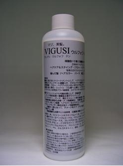 矯正ストレートのケアは、VIGUSIかヘアタイムをおすすめします。